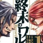 Pertempuran Dalam Manga Populer Shuumatsu no Valkyrie